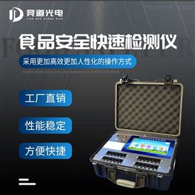 JD-G2400食品安全快速检测仪功能