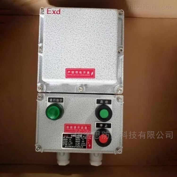 BQD53-7.5化工厂防爆磁力启动器电机控制箱