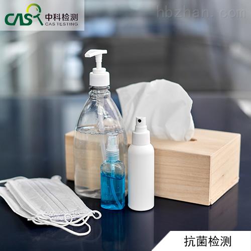 抗菌材料检测