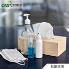 抗菌防霉抗菌材料檢測