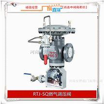 RTJ-SQ燃气调压阀