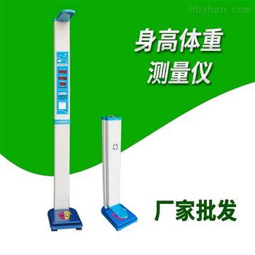 HW-700自动身高体重测量仪