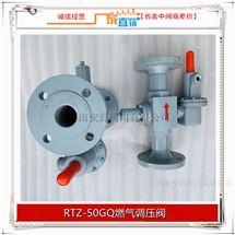 RTZ-GQRTZ-50GQ燃气调压阀