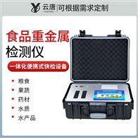 YT-XSZ一体化便携式食品重金属检测仪