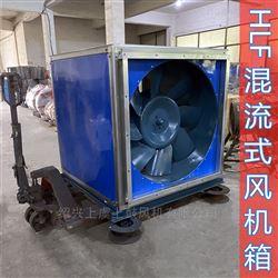 HLF-7A-18800m³/h-3kw-329pHLF-7A混流式风机箱 箱体式管道增压补风机