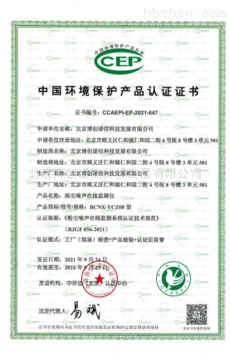 中国环境保护产品认证证书2