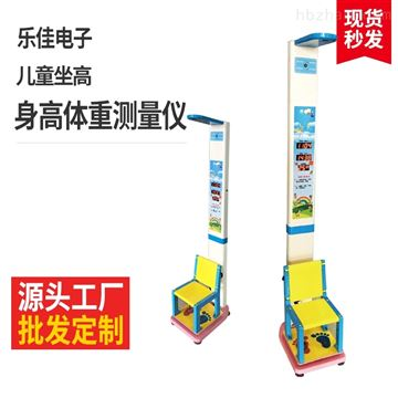 HW-700E儿童身高体重测量仪坐高测量秤