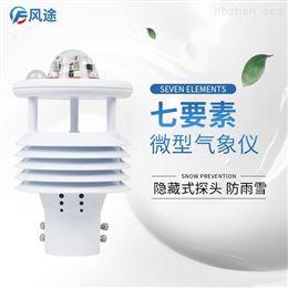 FT--WQX7七要素气象传感器