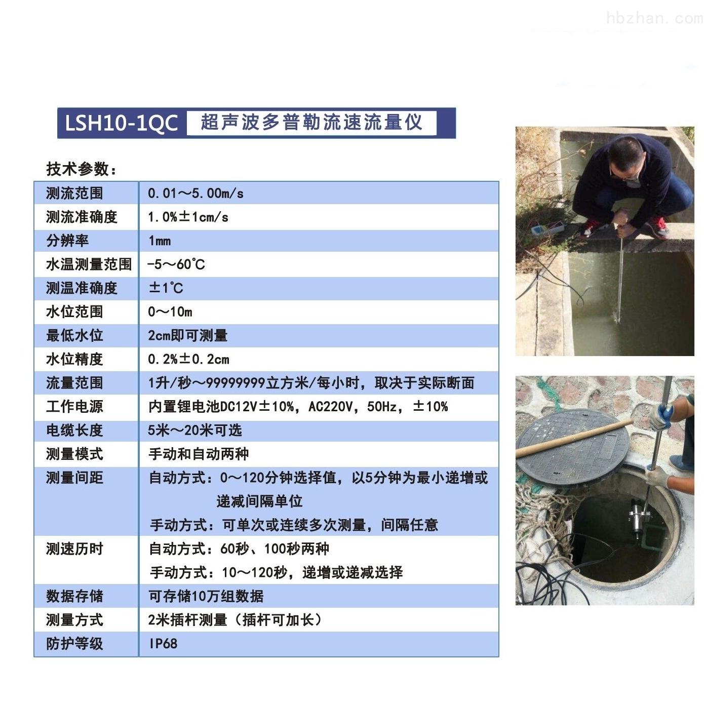 便携式超声波多普勒流速流量仪