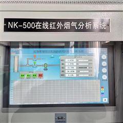 NK-500系列红外线烟气综合分析仪