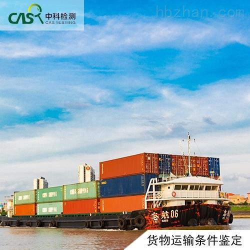 货物运输条件鉴定书怎么申请
