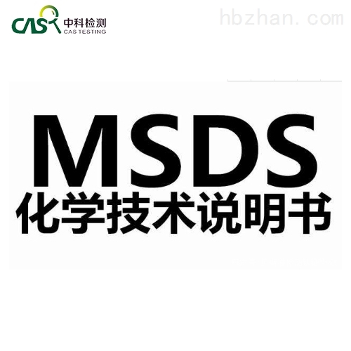MSDS化学品安全性检测