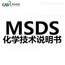 MSDS检测MSDS化学品安全性检测
