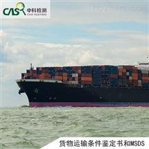 运输鉴定海运货物运输条件鉴定书需要什么流程