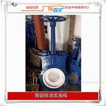陶瓷排渣浆液阀