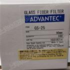 ADVANTEC GS-25玻璃纤维滤纸90mm直径