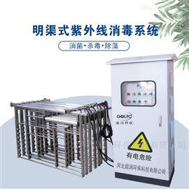 GR-MQ紫外线消毒器明渠式