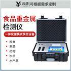 ST-XSZ食品重金属检测仪