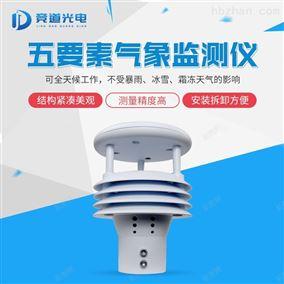 JD-WQX5五要素传感器