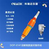 DOP-6141ROC 膜法溶氧仪 溶解氧数据采集终端