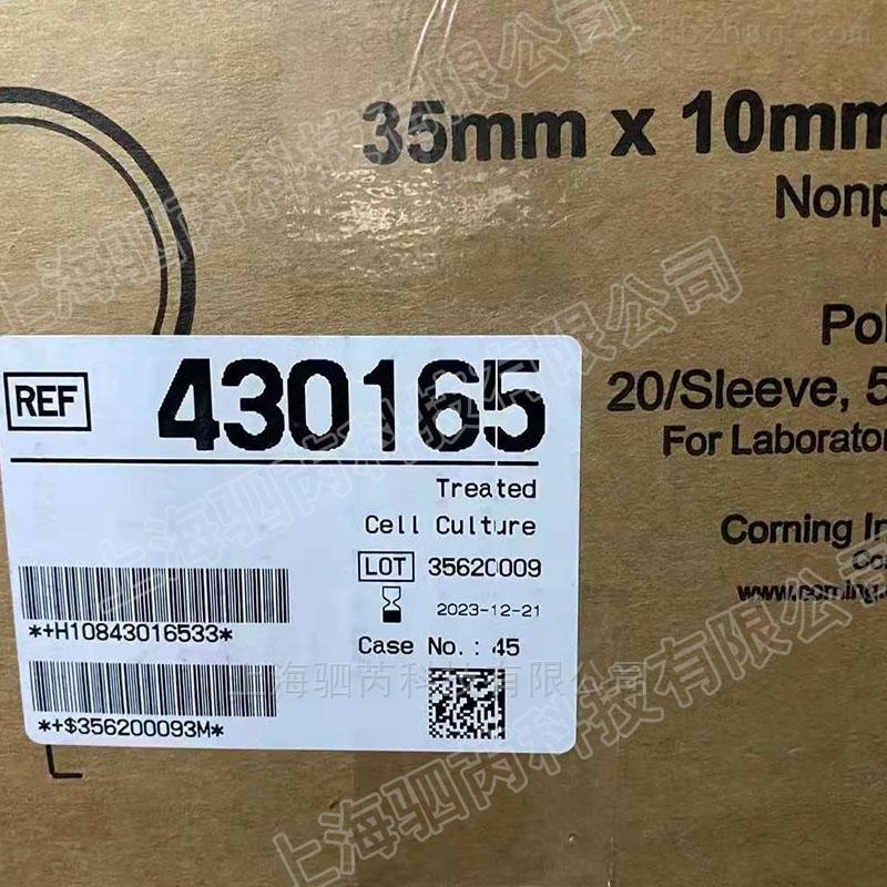 康宁35x10mm细胞培养皿