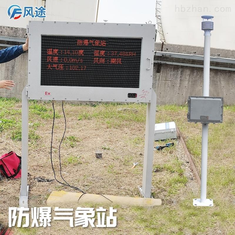 防爆一体化气象仪厂家