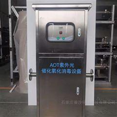 连云港AOT紫外光催化氧化消毒器