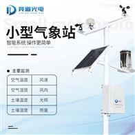JD-QC6小型气象站安装