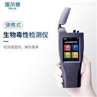 HED-DXS手持式水质生物毒性检测仪