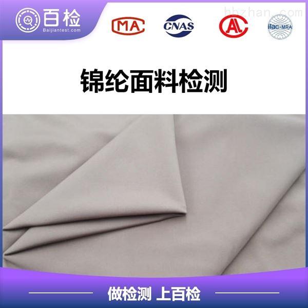 锦纶面料色牢度检测  纺织品第三方检测机构