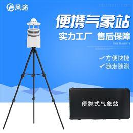 FT-BQX7无线传输数据的便携式气象站