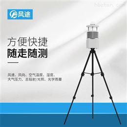FT-BQX6便携式气象观测仪
