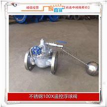 不锈钢100X遥控浮球阀