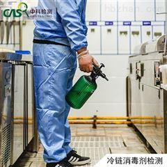 低温消毒含氯冷链消毒剂检测