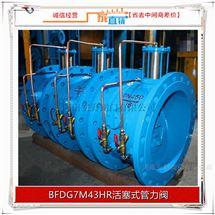 BFDG7M41HXBFDG7M43HR活塞式管力阀
