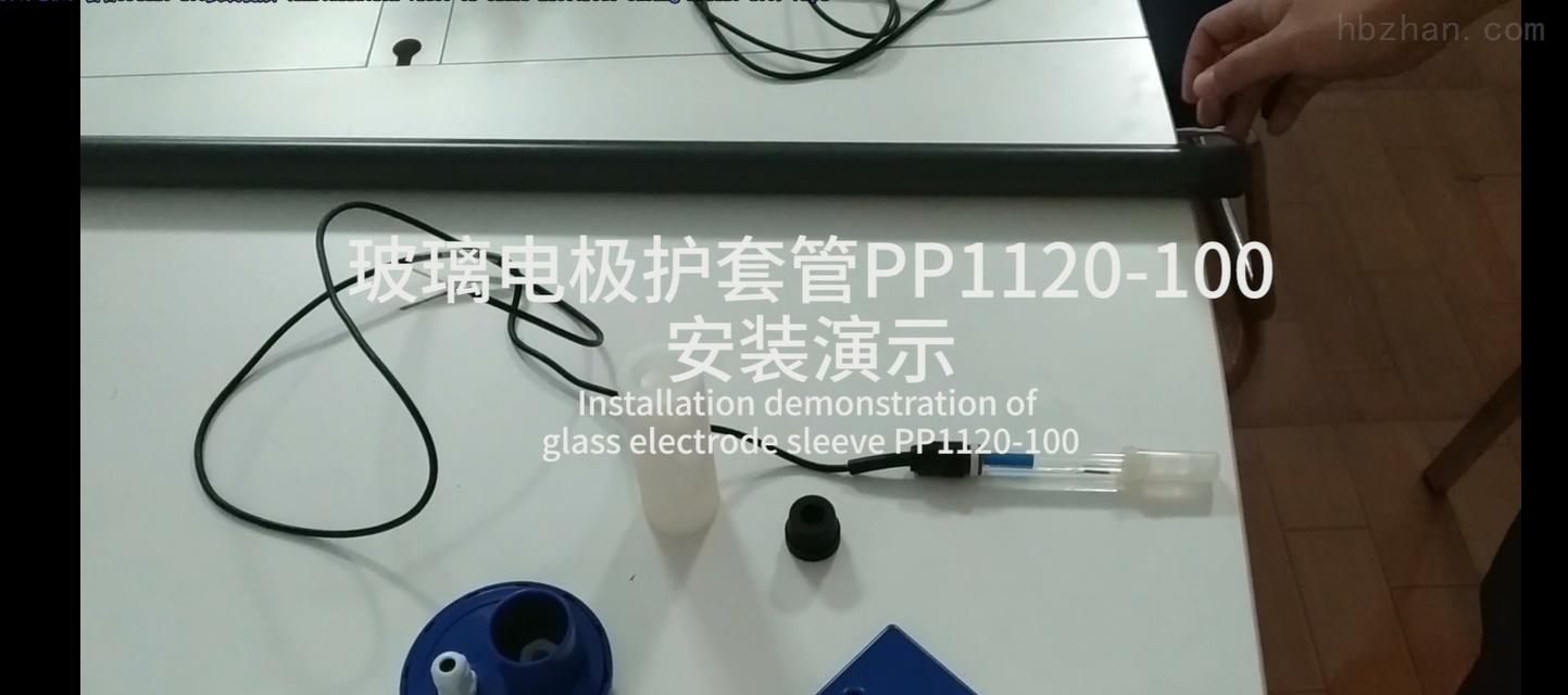 (2)玻璃电极护套管PP1120-100安装视频