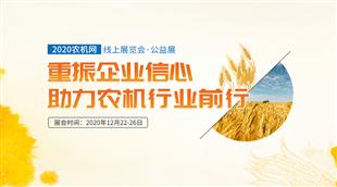 2020農機網線上展覽會·公益展