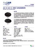 AC-X、AC-C椰壳活性炭吸附材料