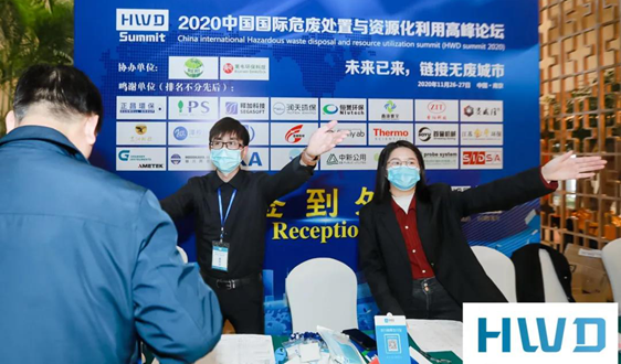 HWD Summit 2020 圓滿落幕