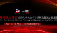 2021粵港澳大灣區城鎮供排水電子捕魚棋牌游戲與設備及智慧水務展在深圳國際會展中心正式開啟