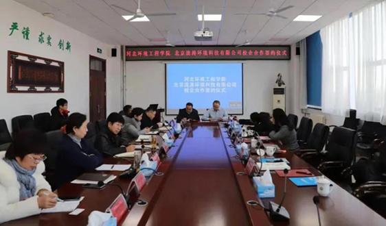瀧濤環境與河北環境工程學院簽署校企戰略合作協議