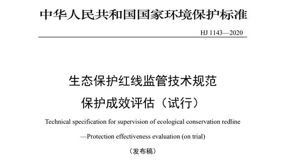 國家環境保護標準|生態保護紅線監管電子捕魚棋牌游戲規範 保護成效評估(試行)