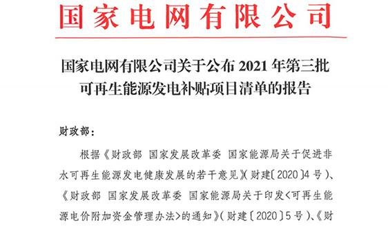 2021年第三批可再生能源发电补贴项目清单发布