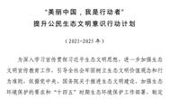 """""""美丽中国,我是行动者""""提升公民生态文明意识行动计划(2021-2025年)"""