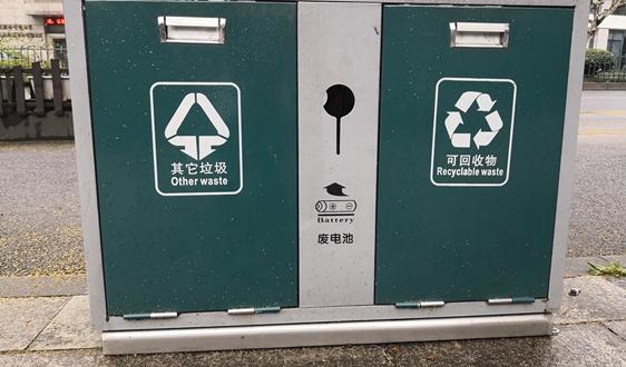 康恒环境预中标正定县生活垃圾焚烧发电项目