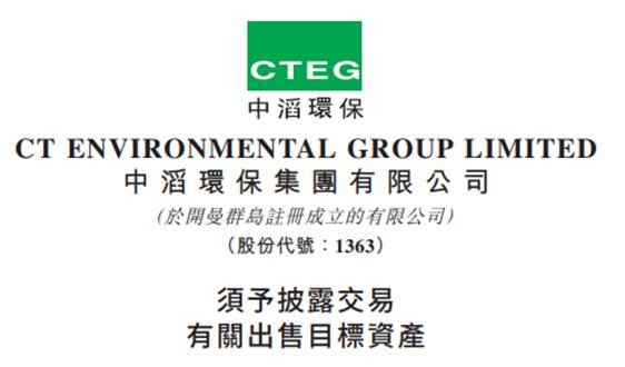 中滔环保出售新塘镇盈隆污水处理厂 作价2.6亿元
