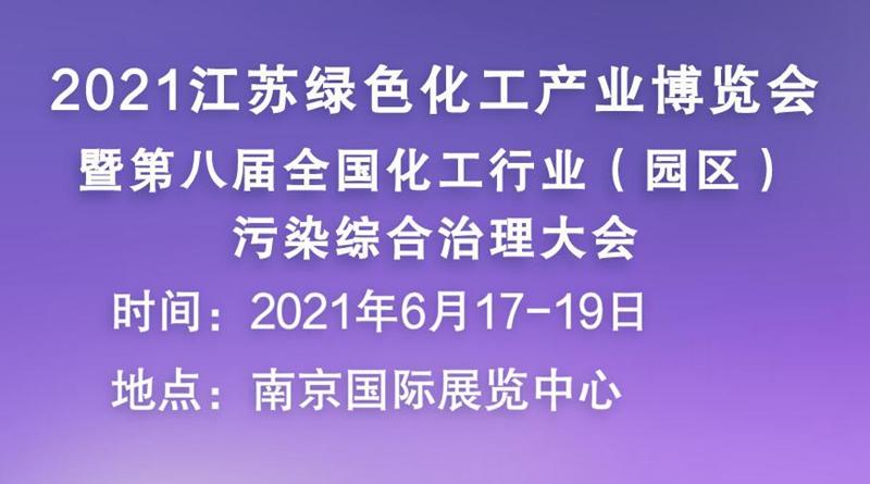 2021江苏绿色化工产业博览会暨第八届全国化工行业(园区)污染综合治理大会