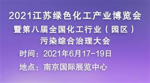 2021江蘇綠色化工產業博覽會暨第八屆全國化工行業(園區)污染綜合治理大會
