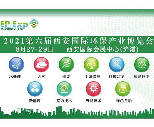 官宣:2021第六届西安国际环保展定档8月27-29日