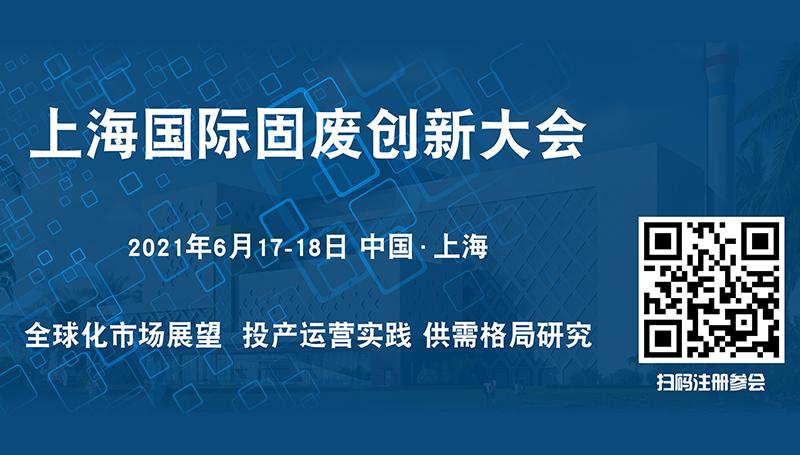 2021上海国际固废创新大会